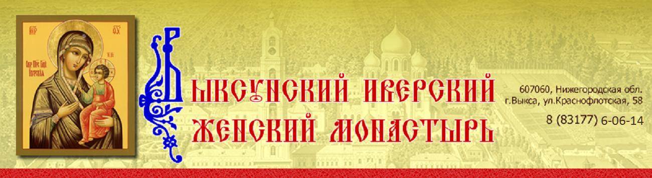 Выскунский Иверский женский монастырь